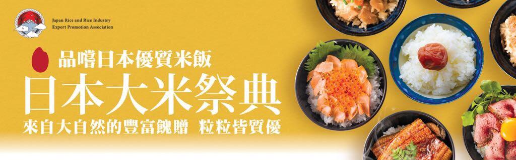 香港における日本大米祭典イベント