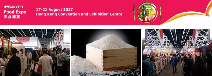 国際総合食品見本市『香港FOOD EXPO 2017』に参加します