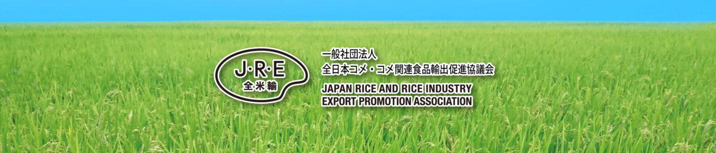 一般社団法人 全日本コメ・コメ関連食品輸出促進協議会