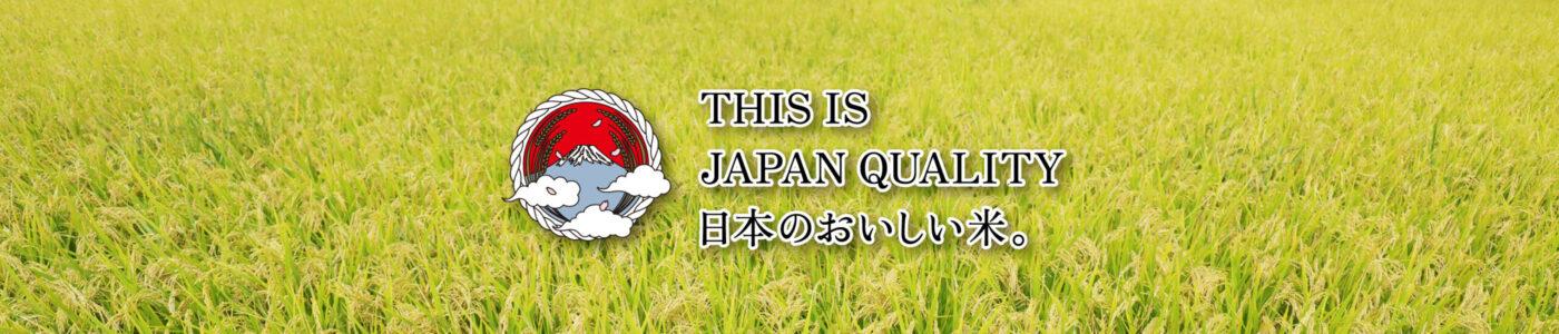 this is japan quality 日本のおいしいお米